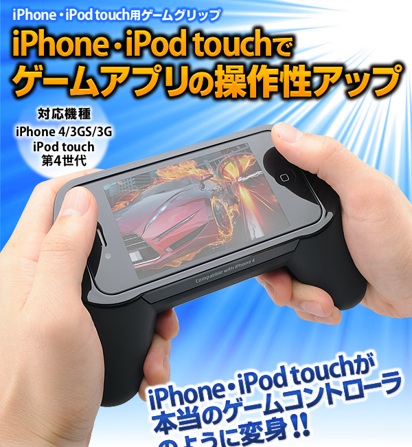 iPhone・iPod touchでゲームアプリの操作性アップ