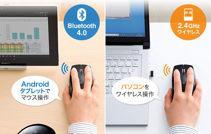 無線 bluetooth マウス