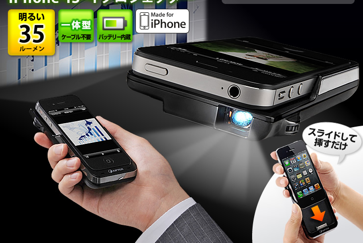 iPhone 4S · 4 projector to take on the iPhone, reflect vividly for