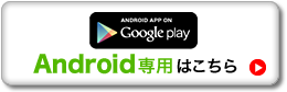 Google play Android専用はこちら