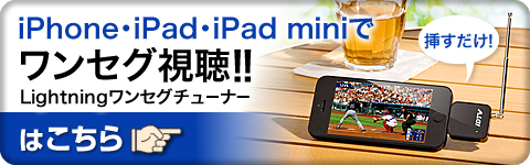 iPhone・iPad・iPad miniでワンセグ視聴