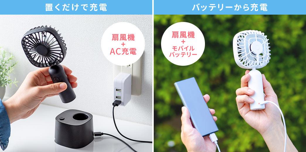 充電方法は2通り