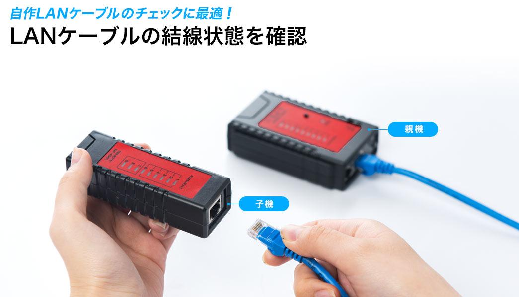 【低価格】LANテスター(LANケーブル/RJ-45・モジュラーケーブル ...