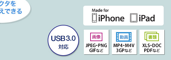 USB 3.0対応 iPhone 7・7Plus iPad Pro 9.7/12.9対応