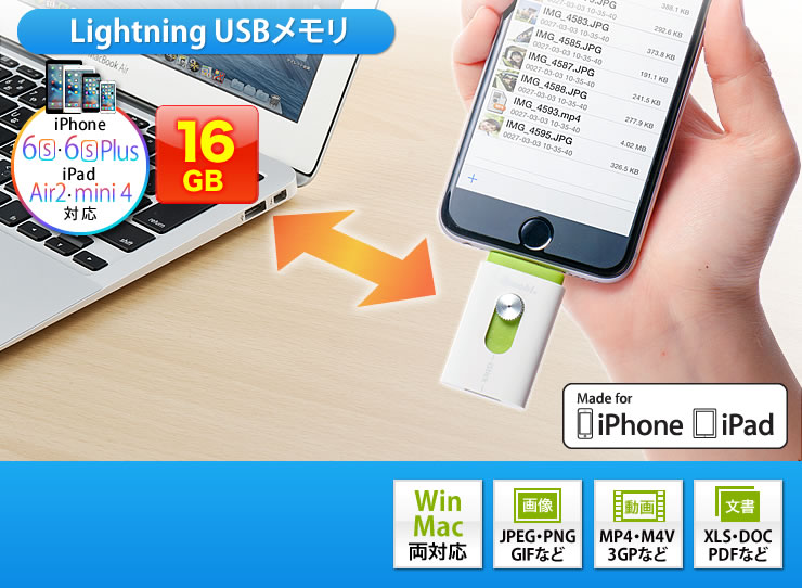 Lightning USBメモリ iPhone 6・6Plus・iPad Air 2・mini 3対応