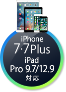 iPhone 7・7 Plus iPad Pro 9.7/12.9対応