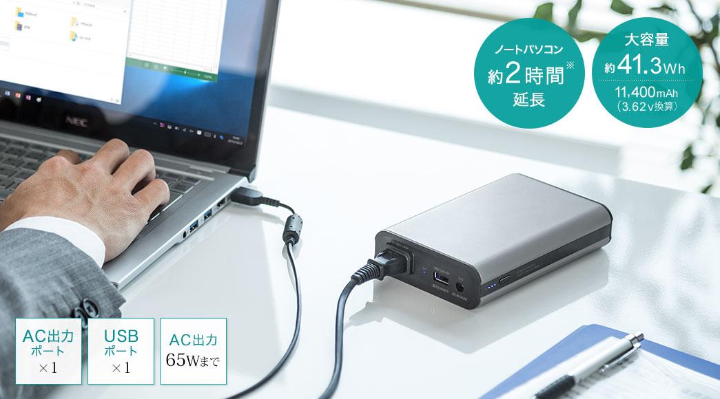 AC出力対応モバイルバッテリー(...