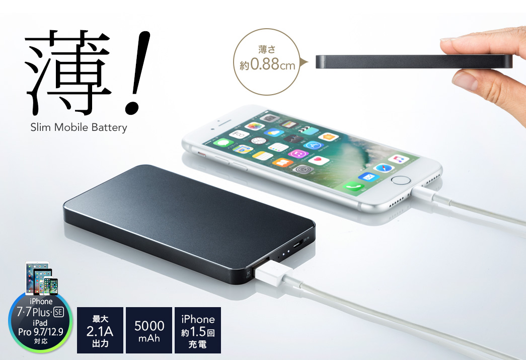 Slim Mobile Battery 最大2.1A出力 5000mAh iPhone約1.5回充電