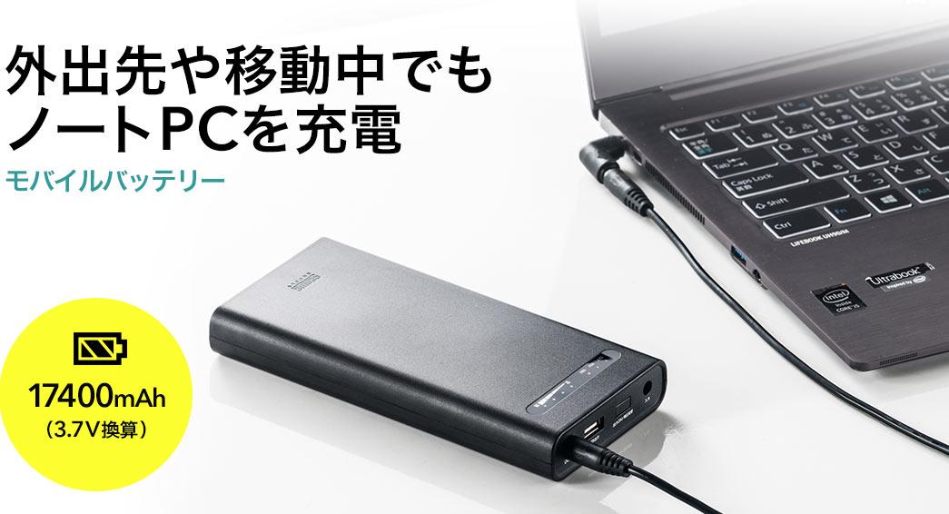 富士通 パソコン バッテリー 充電 できない