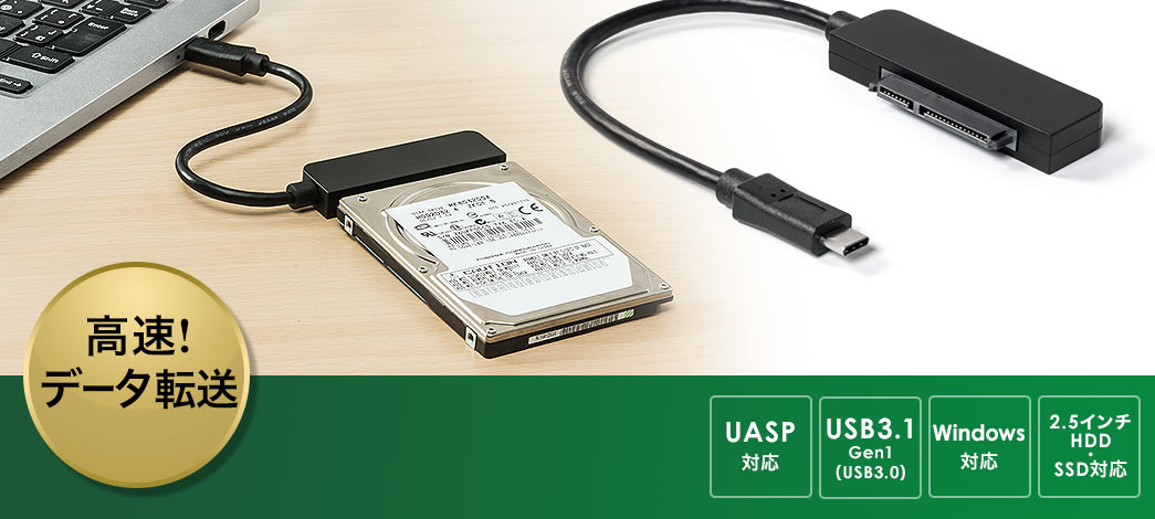 SATA-USB Type C変換ケーブル(Type C・USB3.1 Gen1・2.5インチ・UASP対応 ...