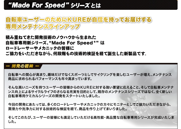 Made For Speedシリーズとは