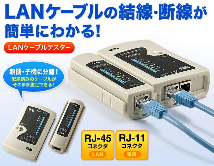 LANケーブルテスター 親機 子機 分離 LAN-TST3Zの販売商品  通販 ...