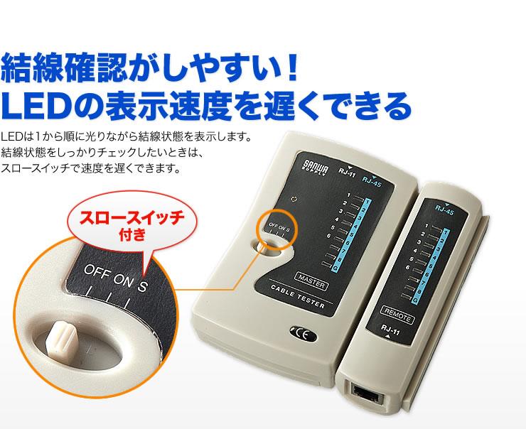 LANケーブルテスター 親機 子機 分離 LAN-TST3Zの販売商品 |通販 ...