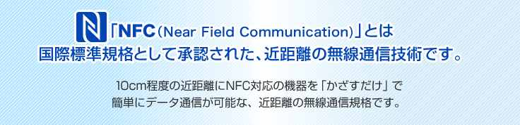 「NFC(Near Field Communication)」とは