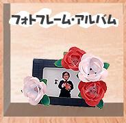 フォトフレーム・アルバム