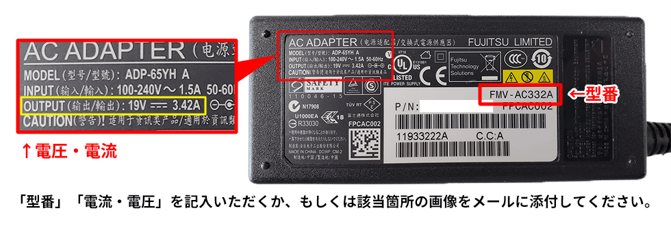 ACアダプターの型番、電流・電圧