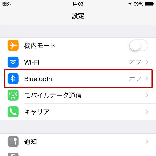 Bluetoothの設定方法