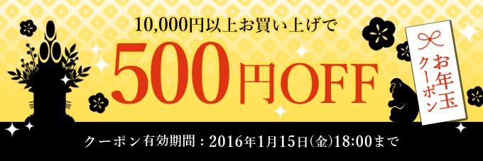 10,000�~�ȏエ�����グ��500�~����I���ʃN�[�|�����s���I�I