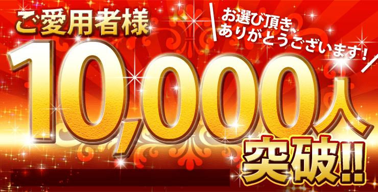 お選び頂き、ありがとうございます!ご愛用者様10000人突破!