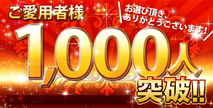 お選び頂き、ありがとうございます!ご愛用者様1000人突破!