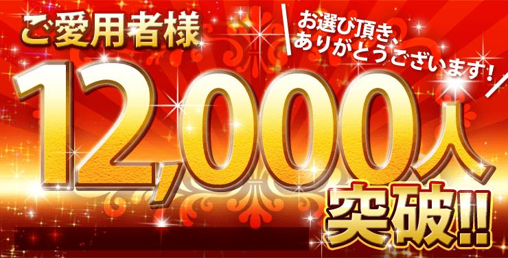 お選び頂き、ありがとうございます!ご愛用者様12000人突破!