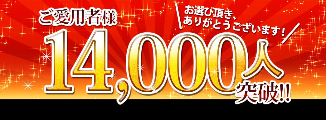 お選び頂き、ありがとうございます!ご愛用者様14000人突破!