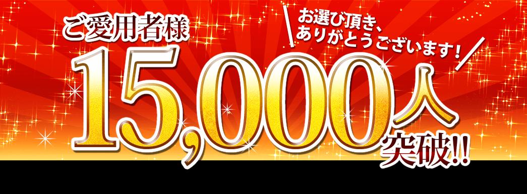 お選び頂き、ありがとうございます!ご愛用者様15000人突破!
