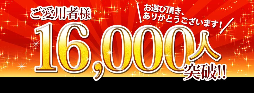 お選び頂き、ありがとうございます!ご愛用者様16000人突破!
