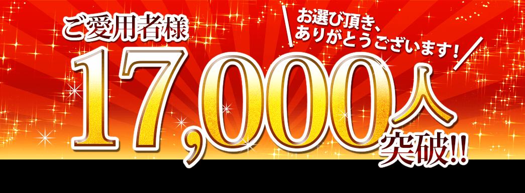 お選び頂き、ありがとうございます!ご愛用者様17000人突破!