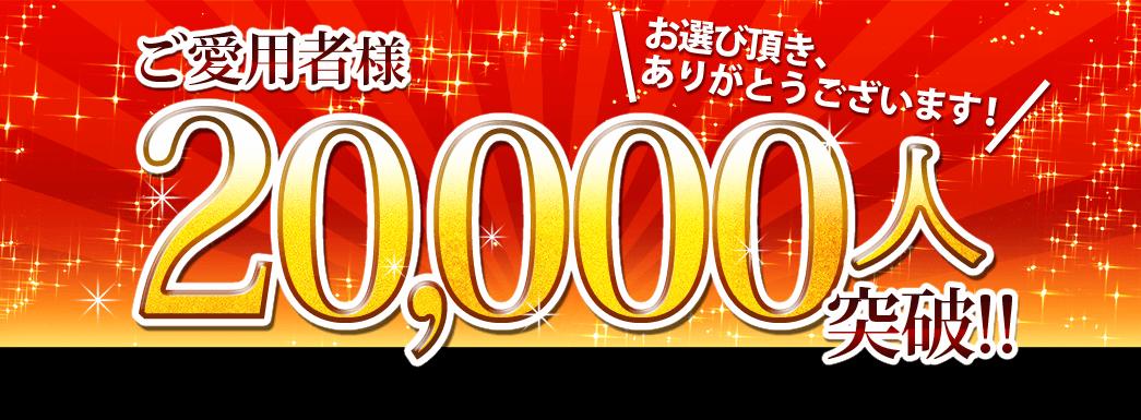 お選び頂き、ありがとうございます!ご愛用者様20000人突破!