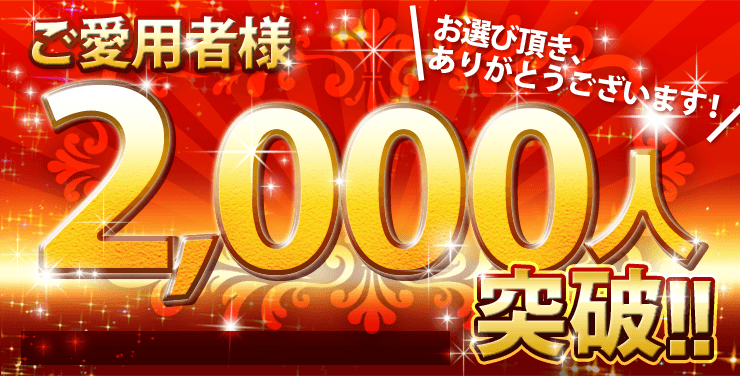 お選び頂き、ありがとうございます!ご愛用者様2000人突破!