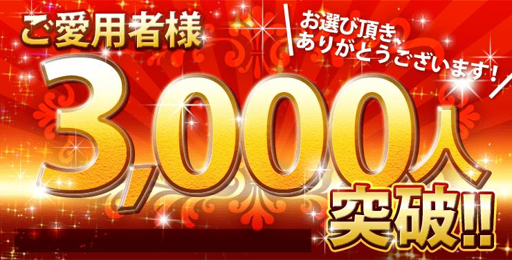 お選び頂き、ありがとうございます!ご愛用者様3000人突破!