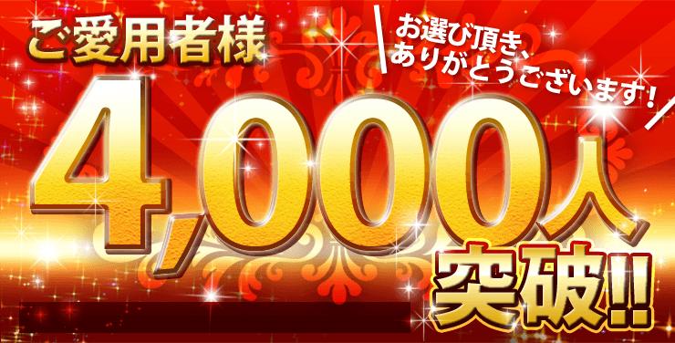 お選び頂き、ありがとうございます!ご愛用者様4000人突破!