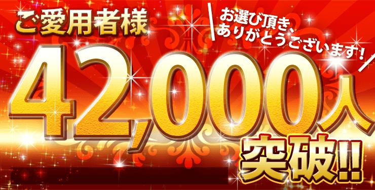 お選び頂き、ありがとうございます!ご愛用者様42000人突破!