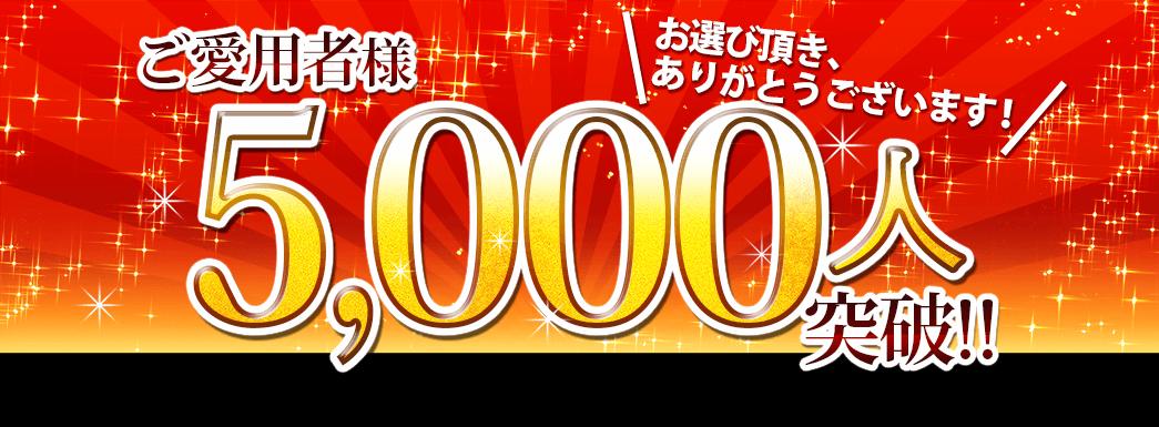 お選び頂き、ありがとうございます!ご愛用者様5000人突破!
