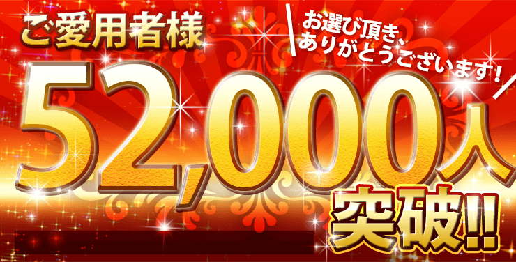 お選び頂き、ありがとうございます!ご愛用者様52000人突破!
