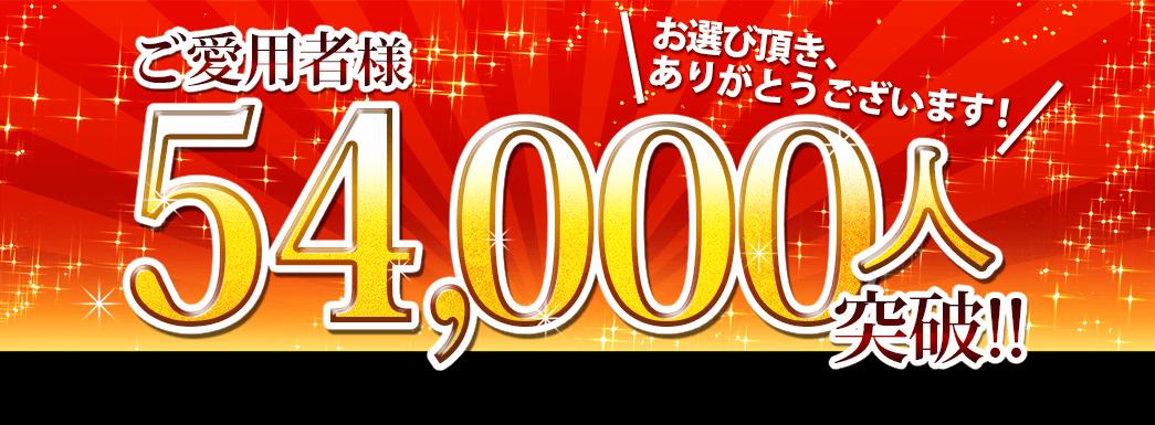 お選び頂き、ありがとうございます!ご愛用者様54000人突破!
