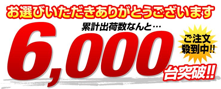 累計出荷台数6000台突破!