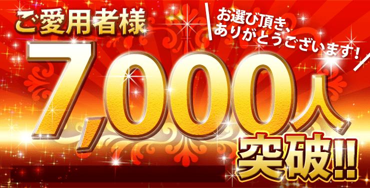 お選び頂き、ありがとうございます!ご愛用者様7000人突破!