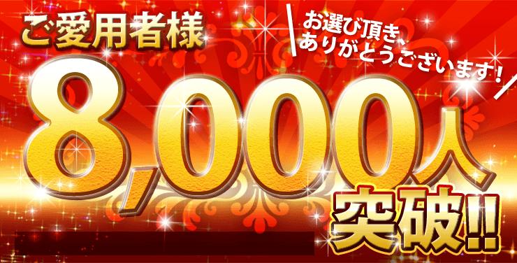 お選び頂き、ありがとうございます!ご愛用者様8000人突破!
