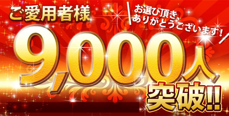 お選び頂き、ありがとうございます!ご愛用者様9000人突破!