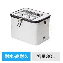耐水・高耐久 30L