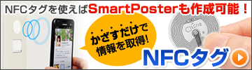 """NFC�^�O�V�[����SmartPoster������""""\�I"""