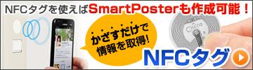 NFCタグシールでSmartPosterが制作可能!