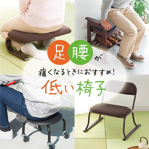 足腰が痛くなるときにおすすめ!低い椅子