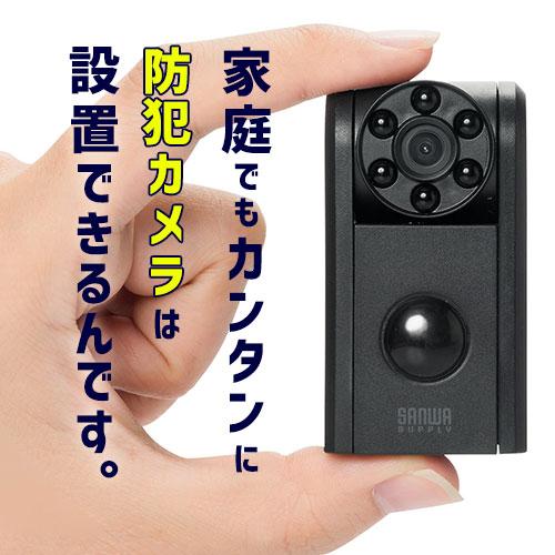 家庭でも簡単に防犯カメラは設置できるんです。