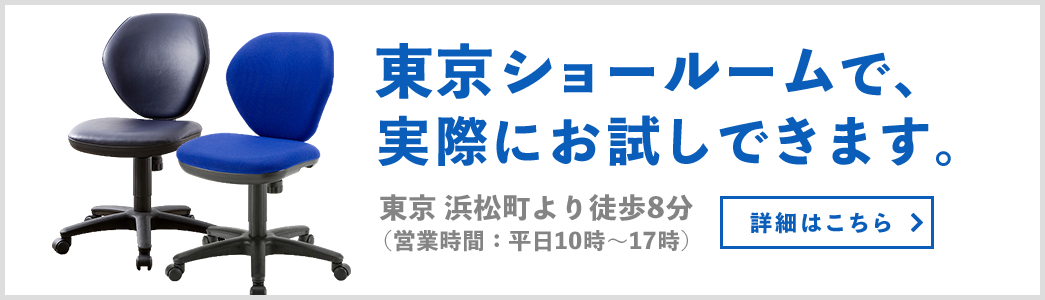 東京ショールームで、実際にお試しできます。 詳細はこちら