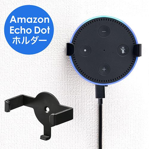 Amazon Echo Dot壁掛けホルダー(ハンガー・スピーカースタンド・ウォールマウント)