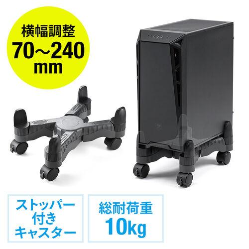 【オフィスアイテムセール】PCスタンド(デスクトップ用・キャスター付・ほこり対策・W70~240mm対応・無段階調節)