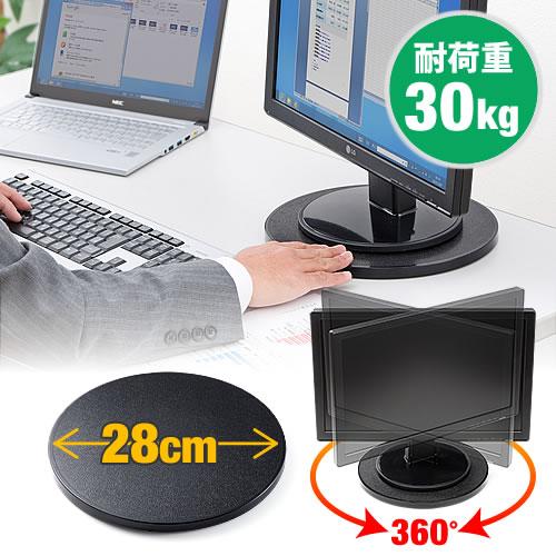 回転台(ローラーペアリング搭載・直径28cm・テレビ・パソコン設置・耐荷重30kg)
